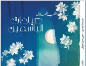 """""""الهلال"""" تصدر كتاب صباحات الياسمين لـ محيى الدين جاويش"""