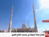 بث مباشر لشعائر صلاة الجمعة من مسجد الفتاح العليم بالعاصمة الإدارية