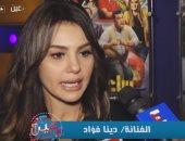 دينا فؤاد: لا أصنف نفسى ممثلة كوميدية.. فيديو