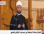 أسامة الأزهرى من مسجد الفتاح العليم: منبرنا يطلق خطابا يطوى صفحات الظلام