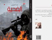 """""""الضحية"""" رواية لـ نزار السيسى.. رحلة """"إرهابى"""" من الضلال إلى الهداية"""
