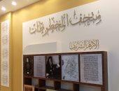 الأزهر يشارك بمعرض الكتاب ويختار إمام التقريب محمود شلتوت شخصية الجناح