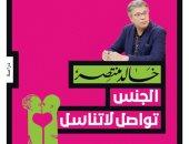 """خالد منتصر يصدر """"الجنس تواصل لا تناسل"""" فى معرض القاهرة الدولى للكتاب"""
