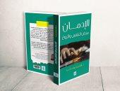 الإدمان مرض النفس والروح.. كتاب جديد لـ إيناس شوقى بحثا عن العلاج