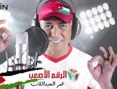 """فيديو.. الأردنى عمر عبد اللات يطرح أغنية """"الرقم الأصعب"""""""