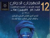 المهرجان الدولي للفيلم القصير بالدار البيضاء يطلق أفيش دورته الـ 12