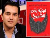 """محمد الدسوقى رشدى يوقع """"نهاية زمن الشيوخ"""" بمعرض الكتاب.. غدا"""