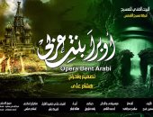 """التفاصيل الكاملة لـ """"بنت عربى"""" أول أوبرا عربية لذوى الاحتياجات الخاصة"""