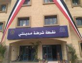 افتتاح نقطة شرطة مدينتى ومكتب السجل المدنى رسميا