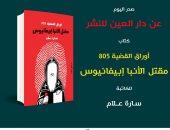 """سارة علام تناقش """"أوراق القضية 805:مقتل الأنبا إبيفانيوس"""" بدار العين.. 5 مارس"""