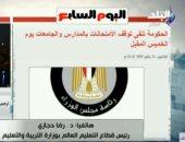 """تأكيدًا لما نشر بـ""""اليوم السابع"""".. رضا حجازى يؤكد: سيتم تعويض المعلمين"""