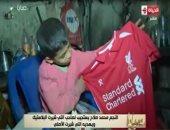 فيديو.. محمد صلاح يستجيب للطفل صاحب التى شيرت البلاستيك ويهديه آخر