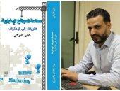 """""""صناعة المواقع الإخبارية"""" لعلى التركى فى معرض الكتاب"""