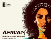 اليوم.. انطلاق أسوان الدولى لسينما المرأة بحضور نجوم الفن