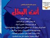 """غادة والى تدشن من معرض الكتاب عمل قصصى بعنوان """"أنت البطل"""" بمشاركة محمد صلاح"""