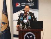 الرقابة المالية: 7 متطلبات لتنشيط سوق السندات الحكومية فى مصر