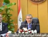 للسيدات فقط.. وزير القوى العاملة: المرأة المصرية كل المجتمع