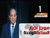 موجز الواحدة.. الرئيس السيسي يشهد الاحتفال بعيد الشرطة الـ67