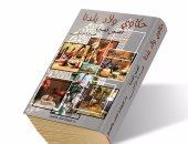 """دار كليوباترا تصدر كتاب """"حكاوى ولاد بلدنا"""" فى معرض الكتاب"""