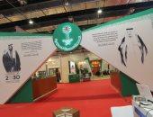 حضور سعودى كبير فى معرض القاهرة الدولى للكتاب.. اعرف التفاصيل