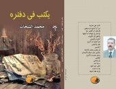 الشاعر محمد الشحات يغرد فى معرض الكتاب 2019 بـ3 دواوين
