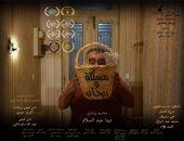 """عرض ومناقشة فيلم """"مستكة وريحان"""" بمعرض الكتاب 28 يناير"""