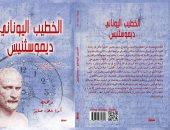 """دار نبتة تصدر الطبعة العربية لكتاب """"الخطيب اليونانى ديموسثنيس"""""""