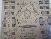 معلومة × صورة .. قصة أقدم محل ساعات يعود لأكثر من 100 عام