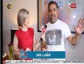 """الشاب خالد لـ""""عين"""": مصر أم الدنيا.. وأعد شعبها بحفل يحمل كل الحب"""