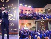 حفل توزيع جوائز ساويرس الثقافية  فى الدورة الـ14 لعام 2019