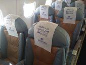مصر للطيران تضع شعار العيد 89 للطيران المدنى على جميع الرحلات الداخلية