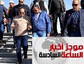موجز6.. الرئيس من العاصمة الإدارية: المصريون يقدرون الجهود بالمشروعات العملاقة