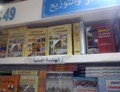 لو بتحب العلم.. تعرف على الكتب العلمية فى معرض القاهرة الدولى للكتاب