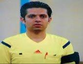 أحمد الغندور حكما لمباراة الزمالك والمقاصة في دور الـ8 لكأس مصر