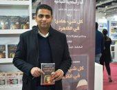 محمد صلاح العزب عن روايته الجديدة: أتمنى تقديمها فى مسلسل بس بمؤلف غيرى