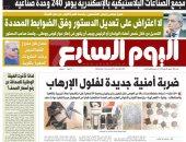 """""""اليوم السابع"""" تكشف تفاصيل ضربة أمنية جديدة لفلول الإرهاب"""