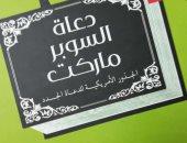"""مناقشة """"دعاة السوبر ماركت"""" لـ وائل لطفى فى معرض القاهرة للكتاب.. غدًا"""