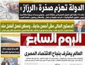 """الدولة تهزم صخرة """"الرزاز"""".. غدا بـ""""اليوم السابع"""""""
