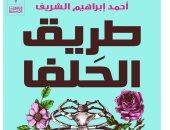 """مناقشة رواية """"طريق الحلفا"""" لـ أحمد إبراهيم الشريف فى """"نوافذ ثقافية"""" بالسويس"""