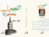 """توقيع كتاب """"نجوم ماسبيرو يتحدثون"""" فى معرض القاهرة للكتاب"""