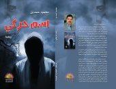 """""""اسم حركى"""" رواية جديدة لـ محمود حمدون فى معرض الكتاب"""