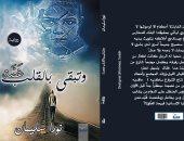 وتبقى فى القلب غصة .. رواية للصعيدية نورا سليمان فى معرض الكتاب