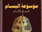 """توقيع كتاب """"موسوعة البسام"""" فى معرض القاهرة الدولى للكتاب.. اليوم"""
