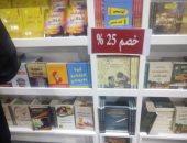 راحت عليها ولا إيه.. فين كتب التنمية البشرية فى معرض القاهرة للكتاب