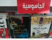 تعرف على أبرز كتب الجاسوسية فى معرض القاهرة الدولى للكتاب