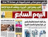 اليوم السابع: القوات المسلحة والشرطة يقضون على خلية إرهابية بالصحراء الغربية