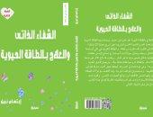 """كتاب """"الشفاء الذاتى"""" يكشف سر الطاقة الروحية الخارقة لقوانين الطبيعة"""