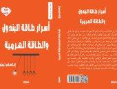 """دار نبتة تصدر كتاب """"أسرار طاقة البندول والطاقة الهرمية"""" لـ ابتسام نبيل"""