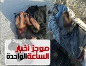 موجز 1.. قوات الجيش والشرطة تقضى على خلية إرهابية فى الصحراء الغربية