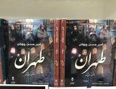طهران.. حكاية رواية منعت من النشر 20 عامًا فى إيران تظهر بمعرض الكتاب